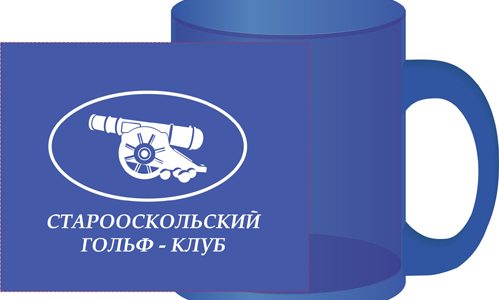 Кружка для «Старооскольского гольф-клуба»