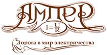 Магазин Ампер