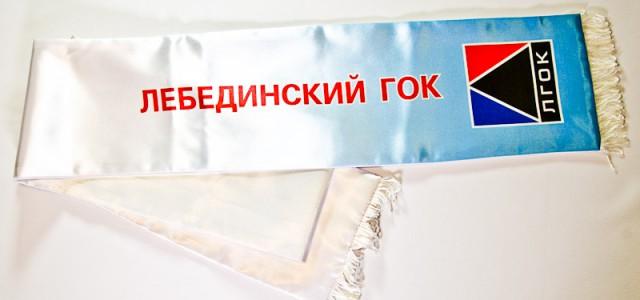 Шарф «Лебединский ГОК»
